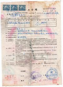 华东区印花税票-----1954年济南华英制盒装订局和济南市印刷厂