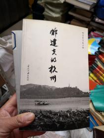 郁达夫的杭州        新GG2
