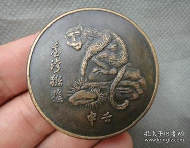 壬辰猴年纪念铜圆