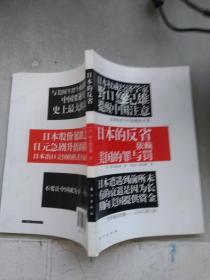日本的反省:依赖美国的罪与罚