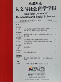 马来西亚人文与社会科学学报2014第三卷第二期(货号:63)