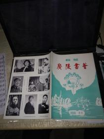 首届广陵书会.,