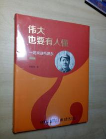 伟大也要有人懂-一起来读毛泽东-修订版