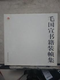 毛国宣书籍装帧集(12开精装本)