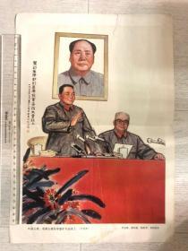 叶副主席,邓副主席在军委扩大会议上