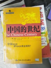 特价!中国的世纪9787300064550