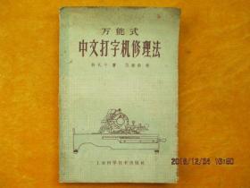 万能式中文打字机修理法