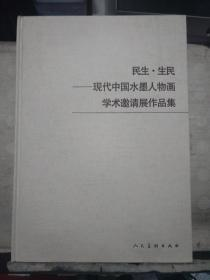 民生、生民—— 现代中国水墨人物画学术邀请展作品集(大8开精装本)