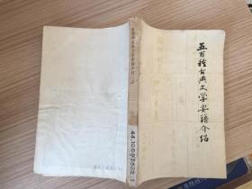 五百种古典文学要籍介绍 上册