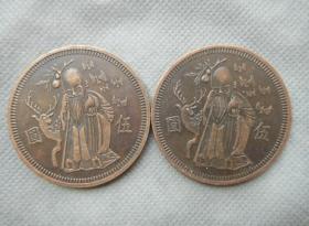 伍元寿星铜圆