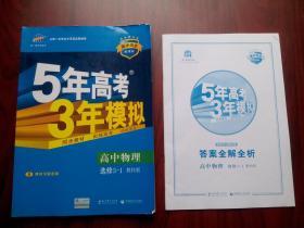5年高考3年模拟高中物理,高中物理选修3-1,高中物理辅导,有答案或解析,16