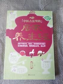 中医古法里的居家养生经(图文版)