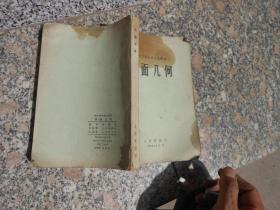旧课本;卫生干部自学文化课本:平面几何(人民军医)(1959年6月一版一印)