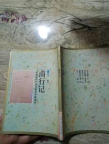 中国现代小说名家名作原版库 南行记