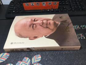 钱学森  *