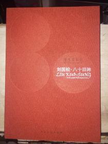 刘国松 八十回眸