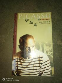 世界大人物丛书 毕加索