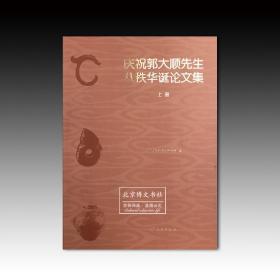 庆祝郭大顺先生八秩华诞论文集(全两册) 精装16开