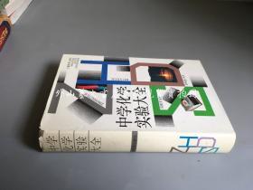 中学化学实验大全 (精装)