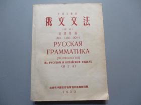 俄文文法(词法)