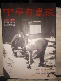中华书画家 2012年第11期总第37期