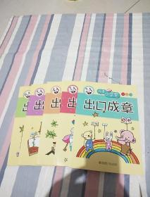 成语小学堂出口成章(2A、3A、4A 5A 6A级)合售 双色版