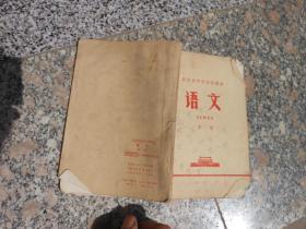 北京市中学课本 语文 第一册