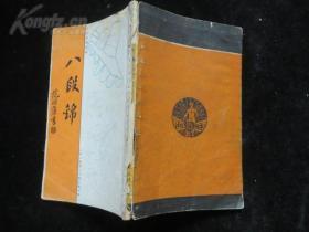 民国22年四版《八段锦》