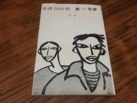 长诗2000行 第11号梦 作者签名赠本