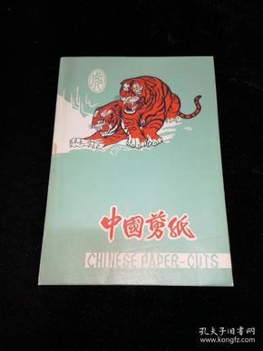中国民间剪纸 威震山岗 六张 封套十六开