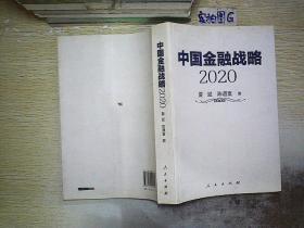 中国金融战略2020.....