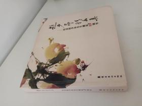 赵少昂精品集:纪念赵少昂先生诞辰105周年