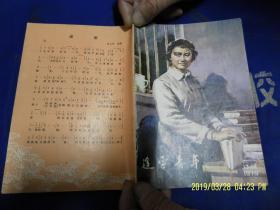 辽宁青年 1979年 13-14 合刊  (封面张志新油画.封三系张志新照片,内页全是忆张志新内容)