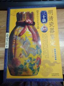 鉴宝·大众收藏8:明清瓷器鉴定三十讲