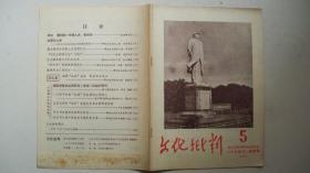 1968年7月北京大学革委会编印《文化批判》(第5期、文革刊物)