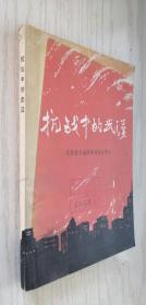抗战中的武汉:纪念抗日战争胜利四十周年
