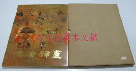 汉唐壁画 1974年外文出版社出口版 8开函套品好带英文解说书