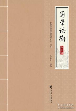 国学论衡(第七辑)