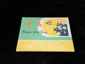 中国民间剪纸 花鸟 六张 封套十六开