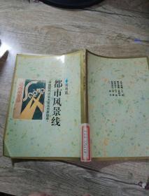中国现代小说名家名作原版库 都市风景线