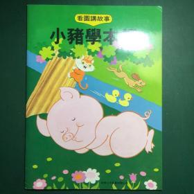 看图讲故事《小猪学本领》