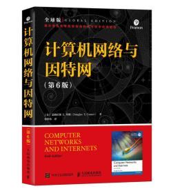计算机网络与因特网 第6版