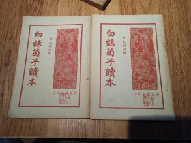 白话荀子读本:上下册 上海广益书局民国三十六年五月新一版
