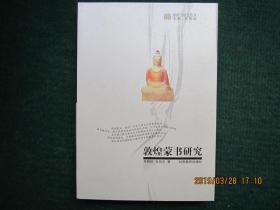 敦煌蒙书研究:敦煌学研究丛书