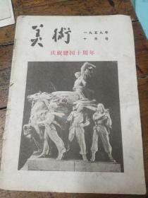 1959年美术――10月号――庆祝建国十周年