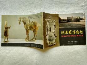 河南省博物馆