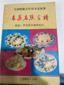 全国铁路烹饪技术表演赛:名菜名点食谱