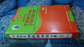 商务国际小学生系列工具书:小学生笔画部首结构字级笔顺字典(描红本)