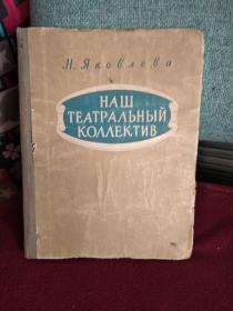 НАШ ТЕАТРАЛЬНЫЙ КОЛЛЕКТИВ  (我们剧院的同事们)