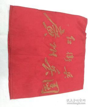 文革袖章,红卫兵广州兵团